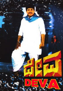 Watch Deva - Kannada full movie Online - Eros Now