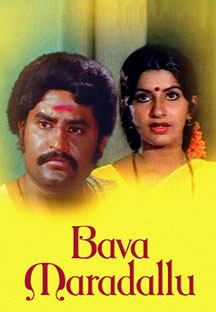 Watch Bava Maradallu full movie Online - Eros Now