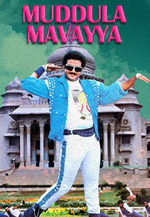 Watch Muddula Mavayya full movie Online - Eros Now