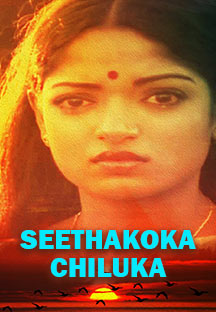 Watch Seethakoka Chiluka full movie Online - Eros Now