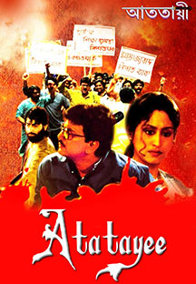 Watch Atatayee full movie Online - Eros Now
