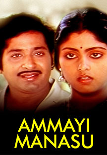 Watch Ammayi Manasu full movie Online - Eros Now