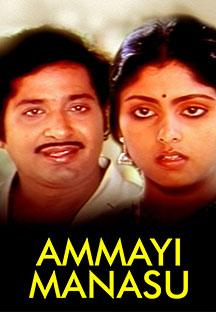 Ammayi Manasu