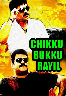 Watch Chikku Bukku Rayil full movie Online - Eros Now