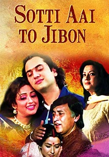 Watch Shotti Aai To Jibon full movie Online - Eros Now