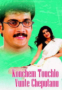 Watch Konchem Touchlo Vunte Cheputanu full movie Online - Eros Now