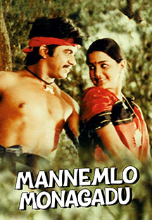 Watch Mannemlo Monagadu full movie Online - Eros Now