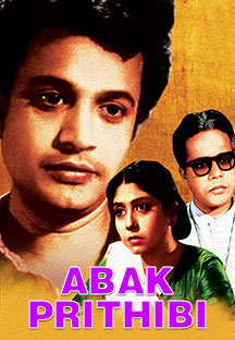 Watch Abak Prithibi full movie Online - Eros Now