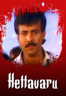 Watch Hettavaru full movie Online - Eros Now