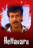 Watch Hettavaru full movie Online - Eros Now