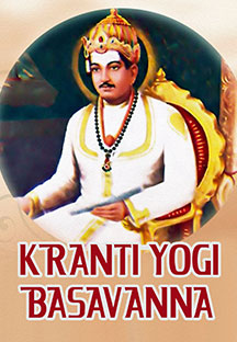 Watch Kranti Yogi Basavanna full movie Online - Eros Now