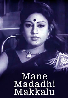 Watch Mane Madadhi Makkalu full movie Online - Eros Now