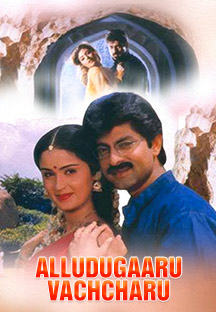 Watch Alludugaaru Vachcharu full movie Online - Eros Now