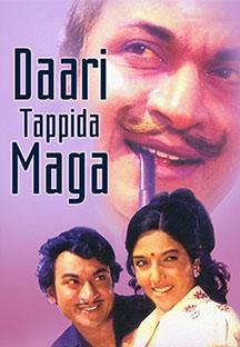 Watch Daari Tappida Maga full movie Online - Eros Now
