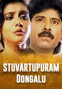 Watch Stuvartupuram Dongalu full movie Online - Eros Now