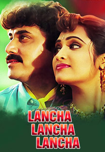 Watch Lancha Lancha Lancha full movie Online - Eros Now