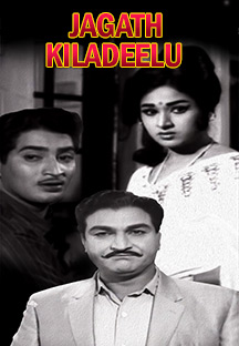 Watch Jagath Kiladeelu full movie Online - Eros Now