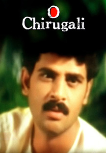 Watch O Chirugali full movie Online - Eros Now