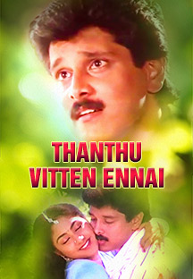 Watch Thanthu Vitten Ennai full movie Online - Eros Now