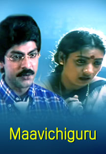 Watch Maavichiguru full movie Online - Eros Now