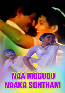 Watch Naa Mogudu Naake Sontham full movie Online - Eros Now