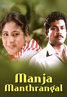 Watch Manja Manthrangal full movie Online - Eros Now