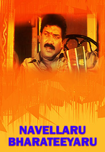 Watch Navellaru Bharateeyaru full movie Online - Eros Now