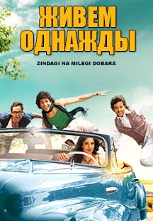 Watch Zindagi Na Milegi Dobara - Russian full movie Online - Eros Now