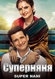 Watch Super Nani - Russian full movie Online - Eros Now