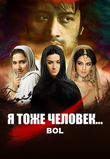 Watch Bol - Russian full movie Online - Eros Now