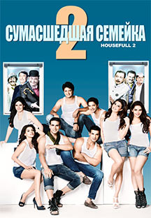 Watch Housefull 2 - Russian full movie Online - Eros Now