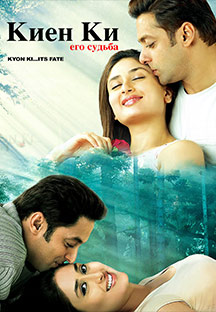 Watch Kyon Ki...Its Fate - Russian full movie Online - Eros Now