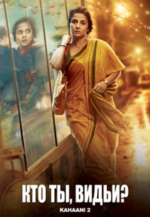 Watch Kahaani 2 - Russian full movie Online - Eros Now