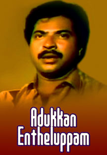 Watch Adukkan Entheluppam full movie Online - Eros Now