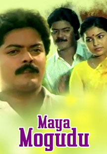 Watch Maya Mogudu full movie Online - Eros Now