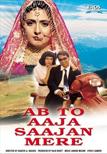 Watch Ab To Aaja Saajan Mere full movie Online - Eros Now
