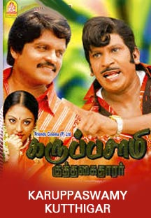 Watch Karuppusamy Kuthagaithaarar full movie Online - Eros Now