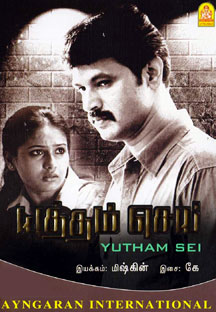 Watch Yutham Sei full movie Online - Eros Now