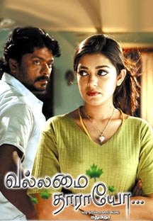 Watch Vallamai Thaaraayo full movie Online - Eros Now