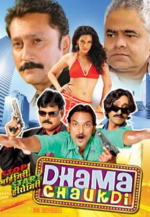 Watch Dhama Chaukdi full movie Online - Eros Now