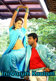 Watch Ini Varum Kaalam full movie Online - Eros Now