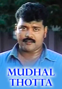 Watch Mudhal Thotta full movie Online - Eros Now