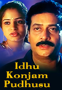 Watch Idhu Konjam Pudhusu full movie Online - Eros Now