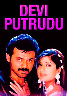 Watch Devi Putrudu full movie Online - Eros Now