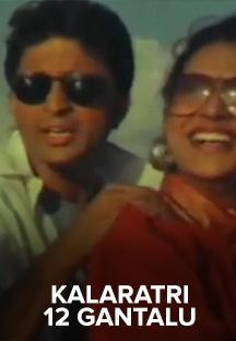 Watch Kalaratri 12 Gantalu full movie Online - Eros Now