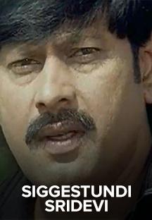 Watch Siggestundi Sridevi full movie Online - Eros Now