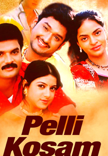 Watch Pelli Kosam full movie Online - Eros Now