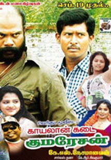Watch Kayalan Kadai Kumaresan full movie Online - Eros Now