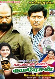 Watch Kayalan Kadai Kumaresan full movie Online - Eros Now