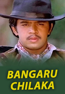 Watch Bangaru Chilaka full movie Online - Eros Now
